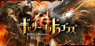 Gather of Dragons
