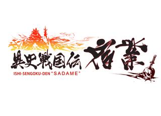 """ISHI-SENGOKU-DEN""""sadame"""""""