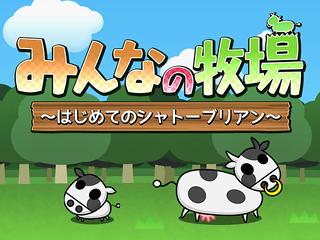 A Farm for Everyone