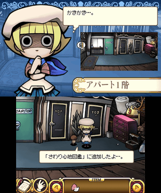 Touch Detective Rina OzawaRising 3