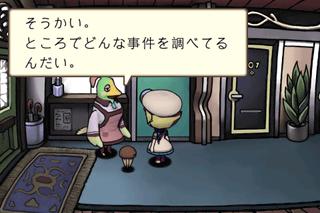 Touch Detective Rina Ozawa