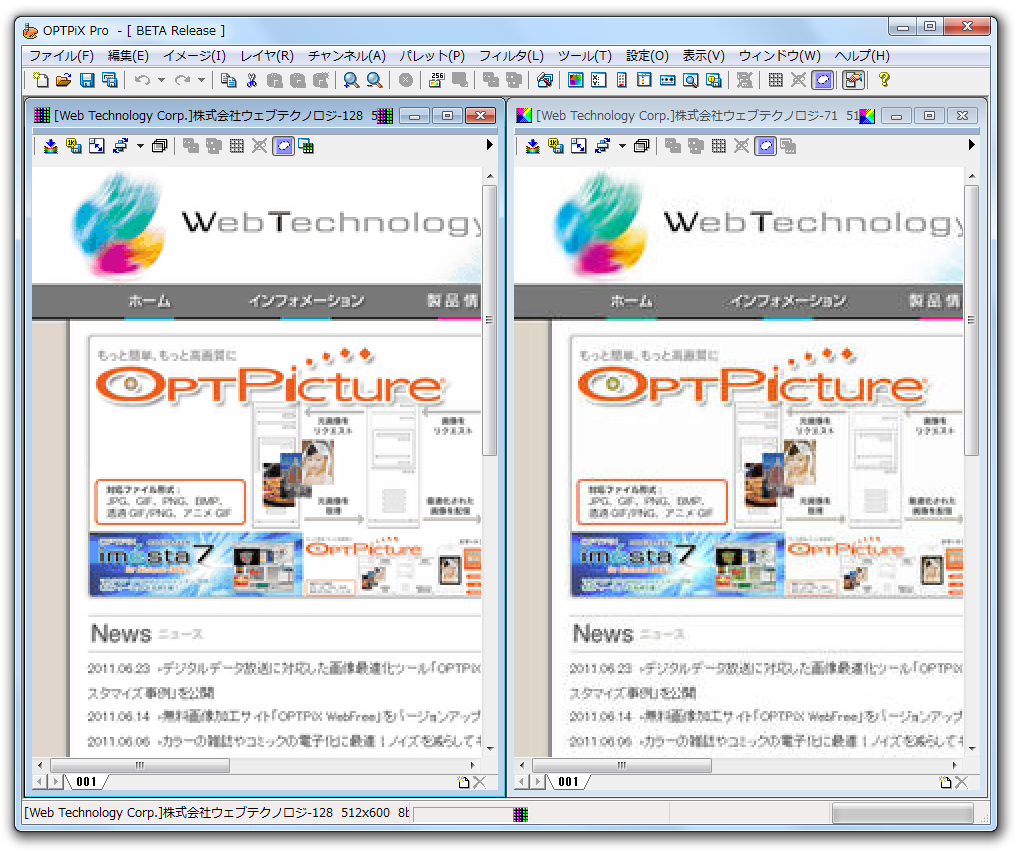 キャプチャ画像のPNGとJPEGの比較画像