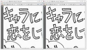 PDFの画質比較