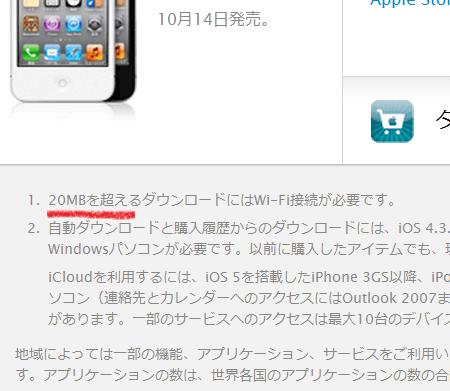 AppStoreでは20MBまで