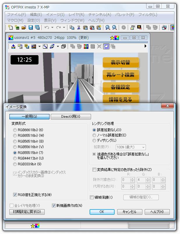 画像2: OPTPiX iméstaで組み込み機器上の表示をシミュレートする方法