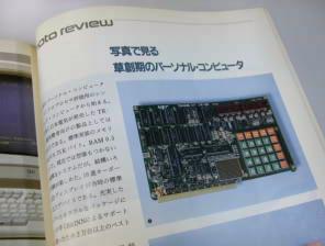 日経バイト創刊号 TK-80