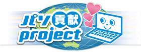 パソ貢献project/使わないパソコンを寄贈して、カンボジアと東北を支援しよう!