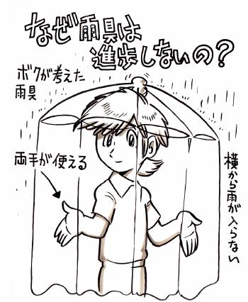 なぜ雨具は進歩しないの?