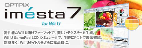 OPTPiX imesta 7 for Wii U