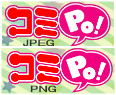 FacebookにJPEGとPNGでアップした時の比較画像(コミPo! ロゴ)