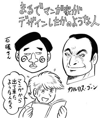 田中圭一のゲームっぽい日常 まるでマンガ家がデザインしたかのような人物