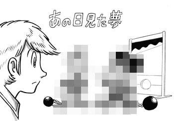 田中圭一のゲームっぽい日常 あの日見た夢