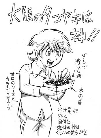 田中圭一のゲームっぽい日常「東京で大阪のタコヤキに出会う」