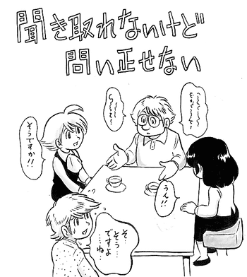 田中圭一のゲームっぽい日常 聞こえてないのに話を合わせる時