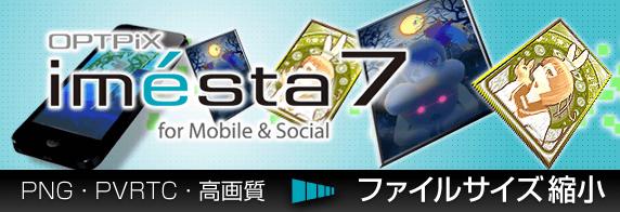OPTPiX imesta 7 for Mobile & Social
