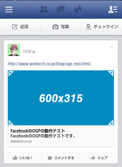 AndroidのFacebookアプリ上での表示