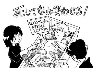 田中圭一のゲームっぽい日常 葬式をプロデュースしてみたい