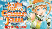 東北ITコンセプト 福島GameJam 2014 | Fukushima Game Jam 2014 Official site