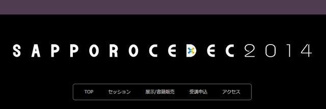CEDEC札幌TOPスクリーンショット_blog