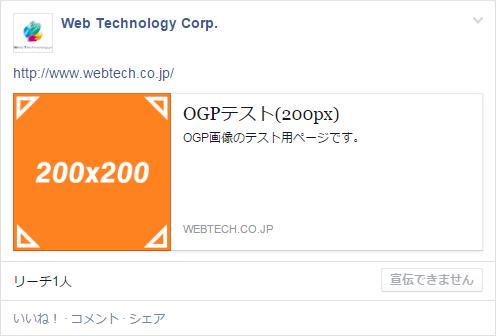ogp200_sample