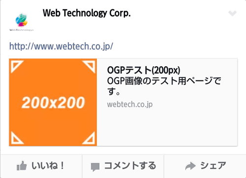 ogp_200_smartphone_sample