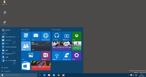 Windows 10で復活したスタートメニュー