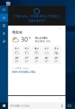 音声認識アシスタント「Cortana」の日本語プレビュー版