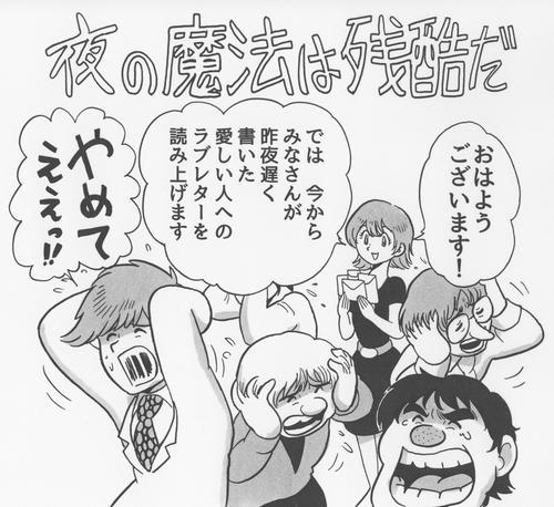 田中圭一のゲームっぽい日常 夜の買い物依存症