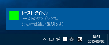 Windows10のトースト