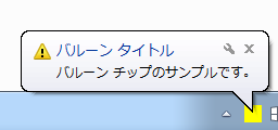 Windows7のバルーンチップ