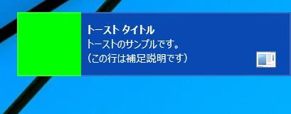 Windows8.1のトースト