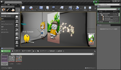 SS5Player for Unreal Engine 4