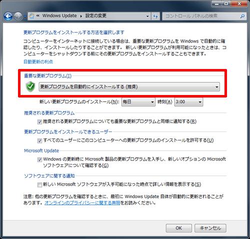 windowsupdate_setting