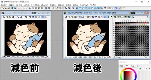 減色前と減色語の画像。