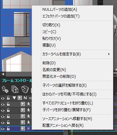 Window_FrameControl_MenuParts_ver5.6.1_02