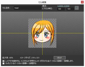 Window_Main_CellSetting_ver5.6.1