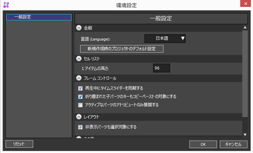 Window_Main_Setting_ver5.6.1
