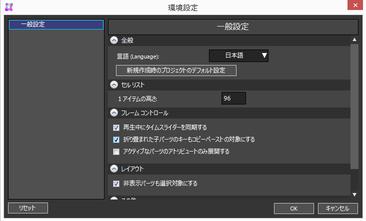 Window_Main_Setting_ver5.6.1