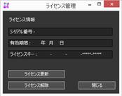 Window_Main_licence_ver5.6.1