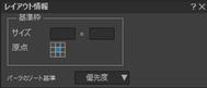 Window_Main_rayoutinfo_02_ver5.6.1