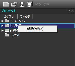 Window_ProjectCategory_Menucellmap_ver5.6.1