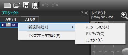 Window_ProjectFolder_MenuFolder_ver5.6.1
