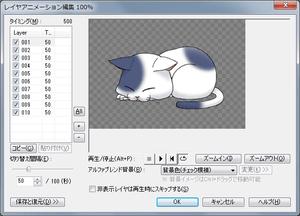 レイヤアニメーション編集