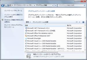 Windows 7 に登録されたアンインストーラ一覧