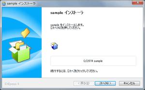 自己解凍実行ファイルのタイトル指定例
