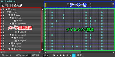 framecontrol_a