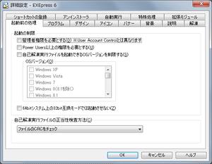 EXEpress 6詳細設定ウィンドウ