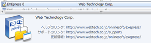 Windows 7のアンインストーラ情報表示