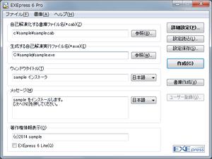 EXEpress 6