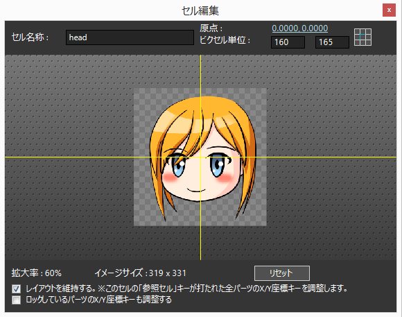 Window_CellSetting_ver5.6.1